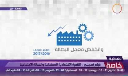 """مؤتمر """"حكاية وطن"""" يعرض فيلما تسجيليا عن إنجازات الدولة الاقتصادية"""