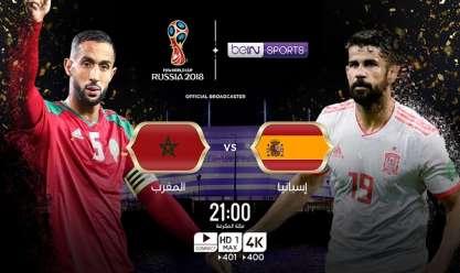 كأس العالم  شاهد.. بث مباشر لمباراة إسبانيا والمغرب