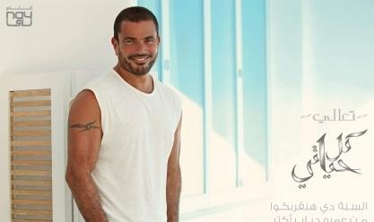بالفيديو عمرو دياب يطرح أغنيته الجديدة بحبك أنا على