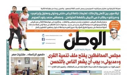 غدا في «الوطن»: «قصور الرئاسة».. مقتنيات مصر