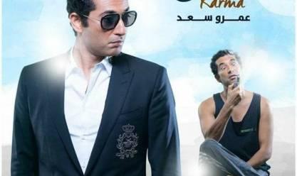 """عمرو سعد ينافس بـ""""كارما"""" في موسم عيد الفطر"""
