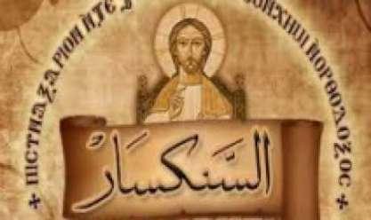 """""""سنكسار اليوم"""".. تذكار رئيس دير القلمون الذي تنبأ بدخول الإسلام مصر"""