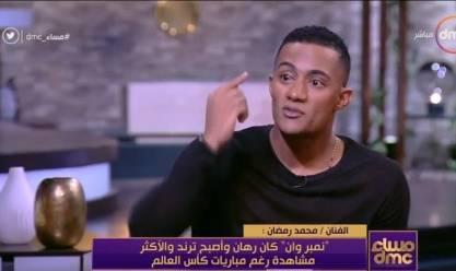 محمد رمضان نمبر وان نزلتها في وقت ميقدرش مغني ينزل فيه