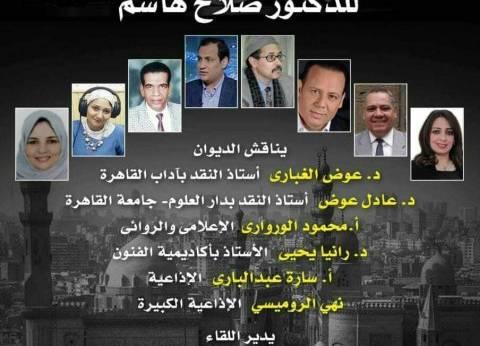 """الأربعاء.. مناقشة ديوان """"عشق الدراويش"""" لـ""""صلاح هاشم"""" بنادي الصحفيين"""