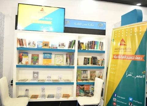 """تحت شعار """"مصر تقرأ"""".. مكتبة مصر العامة تشارك بمعرض الكتاب"""