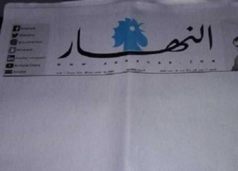 """بالصور  صدور صحيفة """"النهار"""" اللبنانية بصفحات بيضاء"""