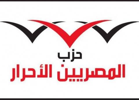 """""""المصريين الأحرار"""" يكرم قيادات تعليمية ببنى سويف"""