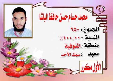 """الحاصل على 100% بالأزهر: """"مجموعي مش مستحيل.. وأفاضل بين الطب والهندسة"""""""