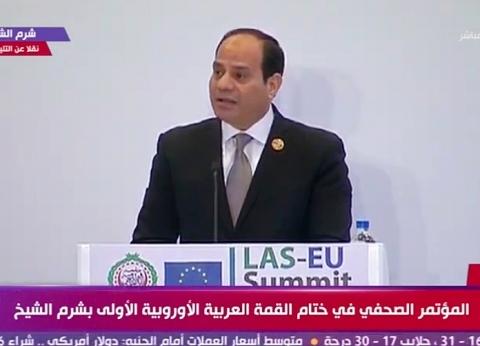 السيسي للصحفيين: مناقشات القمة «العربية - الأوروبية» جرت في مناخ بناء