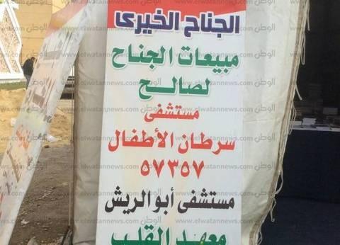 """مع 60% خصم.. كتب """"الجناح الخيري"""" بمعرض الكتاب لأطفال أبو الريش و57357"""