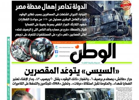 غدا في عدد «الوطن»: «السيسي» يتوعد المقصرين
