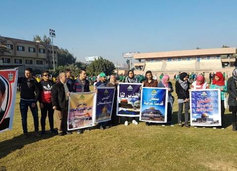 وقفةبجامعة بنهااحتجاجا على اعتبار القدس عاصمة إسرائيل