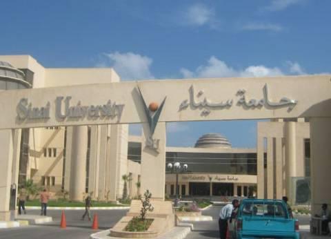 """غدا.. جامعة سيناء تحتفل بتخريج """"دفعة التحدي"""" بحضور وزير التعليم العالي"""