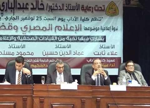 «مسلم» فى جامعة «الزقازيق»: الشباب مطالب بمبادرات تتصدى للإرهاب