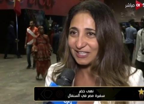 """سفيرة مصر بالسنغال عن زيارة السيسي: """"حاسين إنها فاتحة خير"""""""