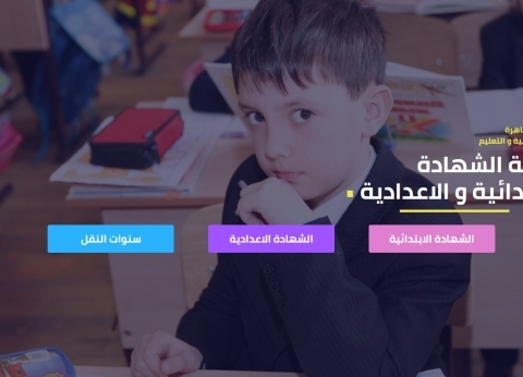 عاجل| تعرف على نتيجة الشهادة الإعدادية في القاهرة برقم الجلوس