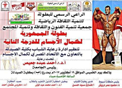 جامعة أسيوط تستضيف بطولة الجمهورية لكمال الأجسام للدرجة الثانية