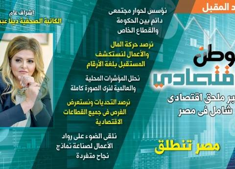 """""""الوطن الاقتصادي"""".. أكبر ملحق شامل في مصر يصدر الأحد المقبل"""