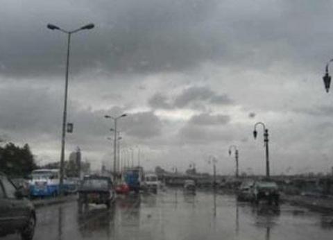 """""""الأرصاد"""": طقس اليوم الثلاثاء 4 ديسمبر.. أمطار وشبورة مائية والعظمى 21"""
