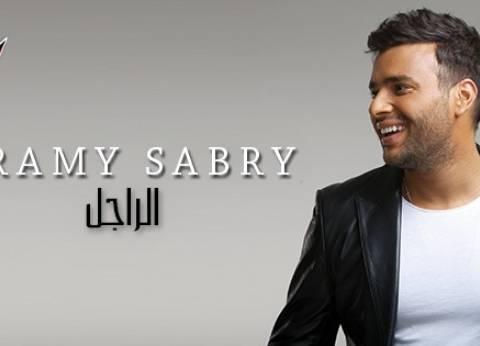 """رامي صبري يكشف تفاصيل وكواليس ألبومه الجديد """"الراجل"""""""
