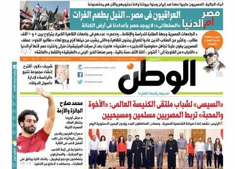 """تقرأ في """"الوطن"""" غدا.. """"السيسي"""": الأخوة والمحبة تربط المصريين"""