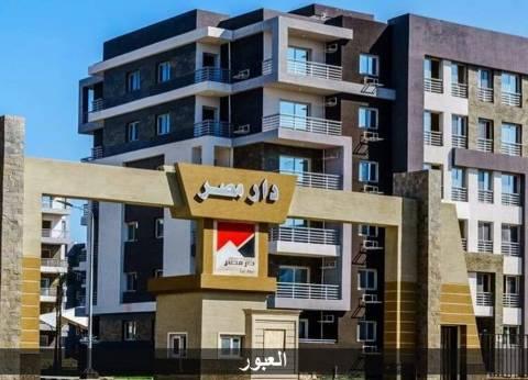 """الإسكان: 192 وحدة جاهزة للتسليم بالمرحلة الأولى بـ""""دار مصر"""" في العبور"""