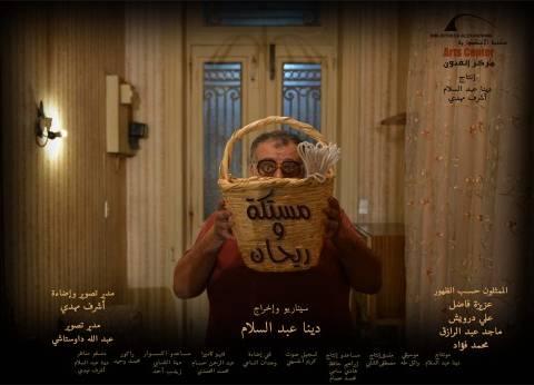 """""""مستكة وريحان"""" يفوز بجائزة أفضل فيلم روائي بمهرجان إل- دب السينمائي"""