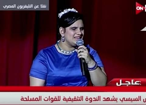 الفنانة ندى المنسى تغني أمام السيسي بالندوة التثفيفية
