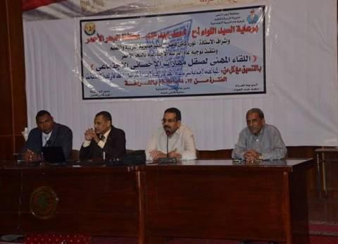 لقاء مهني لصقل مهارات الأخصائي الاجتماعي في البحر الأحمر