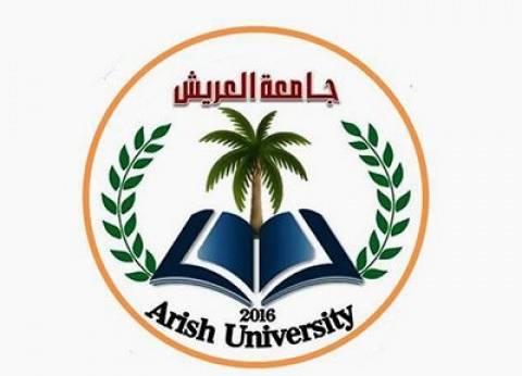 إعفاء طلاب جامعة العريش من المصروفات الدراسية