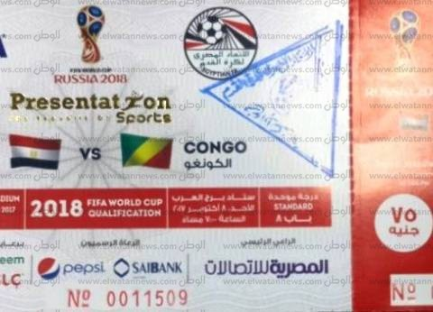 """تذاكر """"مصر والكونغو"""".. سوق سوداء جديدة على الإنترنت """"الواحدة بـ500"""""""