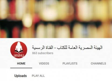 """قناة جديدة لمعرض الكتاب على """"يوتيوب"""": """"لو فاتك حاجة هتشوفها"""""""