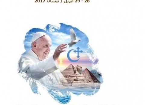 """بالكلمة والصورة.. موقع """"الفاتيكان"""" يغطي زيارة البابا لمصر بـ""""العربي"""""""