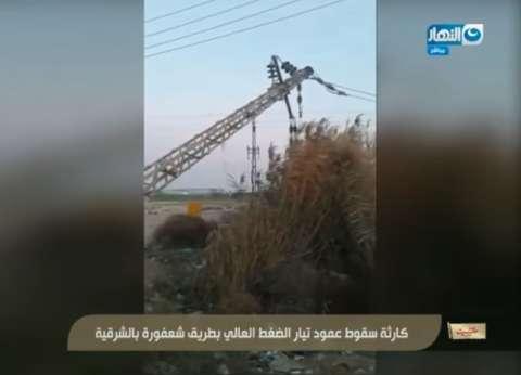بالفيديو| عامود ضغط عالٍ بقرية في الشرقية يهدد سلامة المواطنين