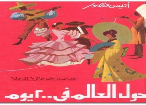 حكاية من كتاب| قصة رفض أنيس منصور عرضا مغريا من سوزان مبارك
