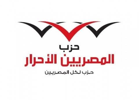 """""""المصريين الأحرار"""" ينعى شهداء كنيستي طنطا والإسكندرية"""