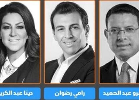 """5 إعلاميين يديرون جلسات """"منتدى إعلام مصر"""" في نسخته الأولى اليوم"""