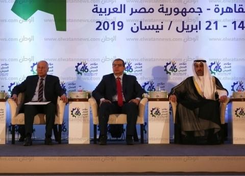 انطلاق فعاليات الدورة الـ46 لمؤتمر العمل العربى تحت رعاية «السيسى» وبحضور 16 وزيراً