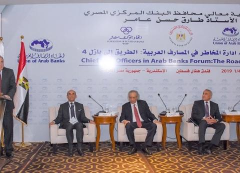 """""""المصارف العربية"""" ينظم ملتقى لمناقشة مستجدات مكافحة غسل الأموال"""