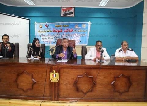 بالصور  ختام فعاليات الحوار الوطني للشباب بجنوب سيناء