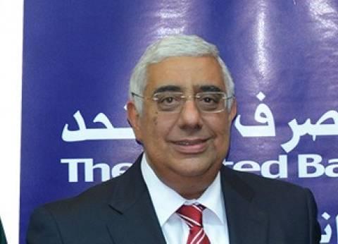 «المصرف المتحد»: «يورومني» يعكس الاهتمام العالمي بالاقتصاد المصري