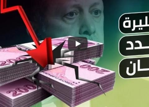 فيديو| قناة سعودية: انهيار الليرة التركية ينذر بنهاية أردوغان وحزبة