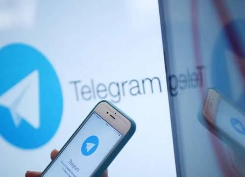"""عطل في تطبيق """"تلجرام"""".. والمؤسس: نعمل على حله"""