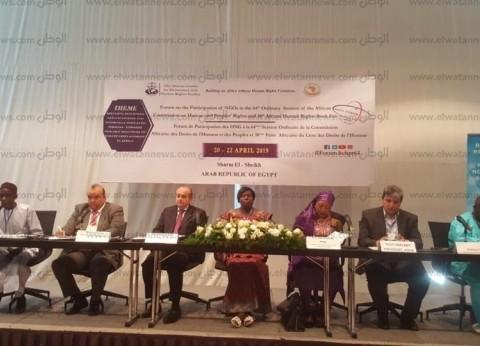 انطلاق فعاليات منتدي اللجنة الأفريقية لحقوق الإنسان والشعوب بشرم الشيخ