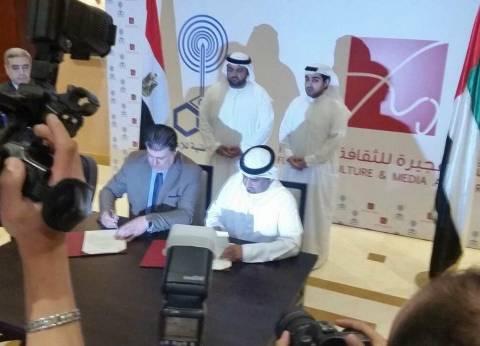 حسين زين يوقع بروتوكول تعاون بملتقى الفجيرة الإعلامي بالإمارات