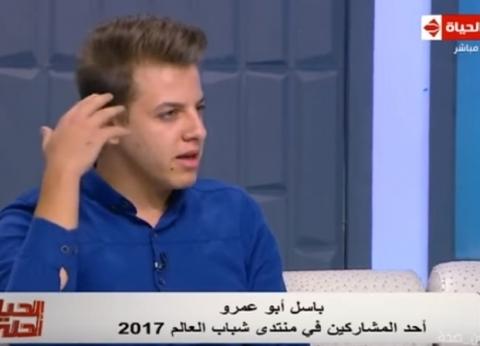"""شاب فلسطيني عن حضوره منتدى شباب العالم: """"فكرته مبهرة للغاية"""""""