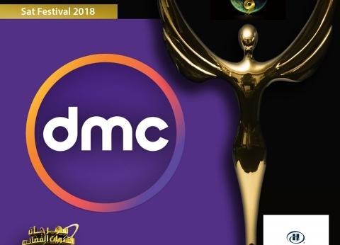 """تكريمات مهرجان الفضائيات العربية.. """"dmc"""" و""""الردايو 9090"""" الأبرز"""