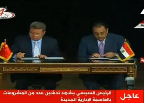 بالصور| مصر والصين توقعان عقد «منطقة الأبراج» في العاصمة الإدارية