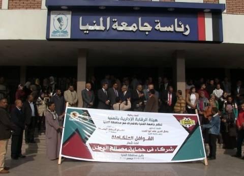 انطلاق قوافل تنموية متكاملة برعاية هيئة الرقابة الإدارية في المنيا