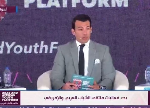 عاجل| انطلاق فعاليات الجلسة الافتتاحية لملتقى الشباب العربي الإفريقي